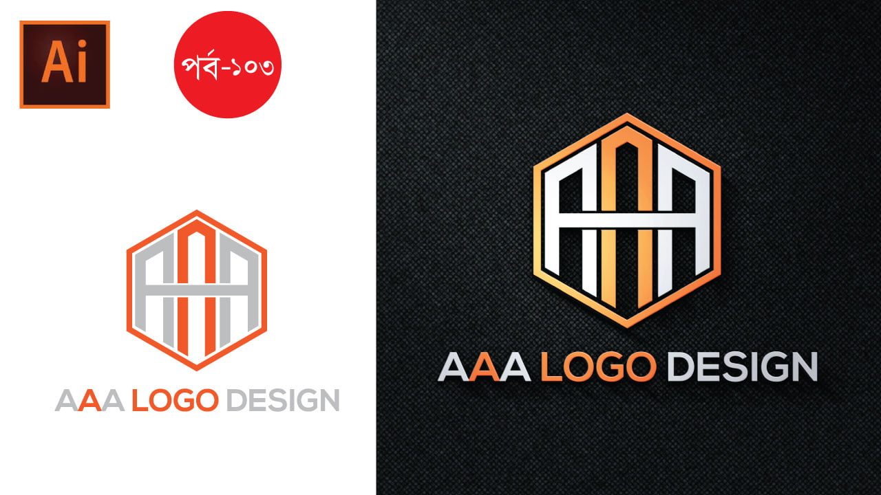 AAA Letters Logo Design Download